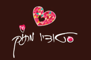 לוגו סטודיו מתוק